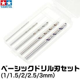 ベーシックドリル刃セット (1.0mm、1.5mm、2.0mm、2.5mm、3.0mm) タミヤ 彫刻刀