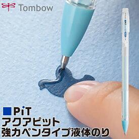 液体のり アクアピット 強力ペンタイプ トンボ鉛筆 接着 TOMBOW ボールペン型