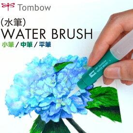 WATER BRUSH 水筆 [小筆、中筆、平筆 から選択] トンボ鉛筆 [ネコポス選択可] [即日発送] TOMBOW トンボ お手軽 筆 水彩 ぼかし グラデーション 混色