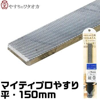 マイティプロやすり【平・150mm】ヤスリのワタオカ