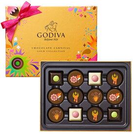 ゴディバ (GODIVA) チョコレート カーニバル ゴールド コレクション 12粒