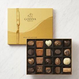 ホワイトデー White Day プレゼント ギフト お返し お祝い チョコレート スイーツ ゴディバ(GODIVA)ゴールド コレクション(20粒入)