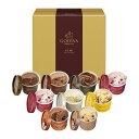ギフト お返し お祝い チョコレート スイーツ 【送料込】ゴディバ (GODIVA) アイスギフト カップアイス 9個入
