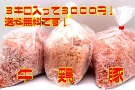 豚ひき肉 鶏ひき肉 牛ひき肉 1キロが3種類冷凍 挽肉 国産豚 国産鶏 ハンバーグ つくね 送料無料