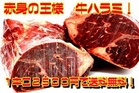 牛ハラミ 塊肉 ブロックで1キロ!なんと2500円!なんと送料無料!(牛サガリ 牛ハラミ 訳あり 肉塊 バーベキュー 赤身肉 )