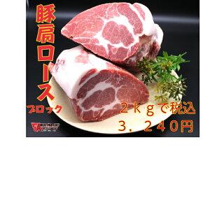 塊肉 豚肉 肩ロース ブロック肉 厚切り 焼肉 バーベキュー BBQ 生姜焼き 味噌漬け ポークソテー とんかつ 家呑み 送料無料 チャーシュー カレー 焼き豚