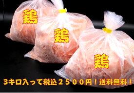 鶏ひき肉 送料無料 訳あり 国産 鶏モモ 鶏むね 鶏肉 つくね