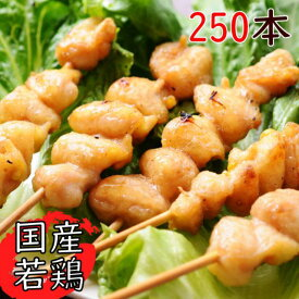 鶏肉 ぼんじり串 1本30g/250本入 真空冷凍パック