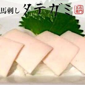 【超希少】タテガミ馬刺し 馬肉 1kgセット