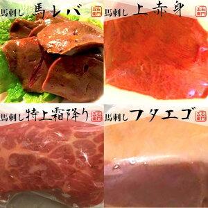 馬刺しセット (馬レバ、霜降り、赤身、フタエゴ) 約50g×馬肉4種贅沢堪能パック