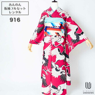 """""""Coming and going"""" rental long-sleeved kimono full set -916 