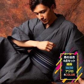浴衣 メンズ浴衣4点セット【浴衣+帯+下駄+腰紐】日本製高級綿麻生地使用 網代柄浴衣 セット ・ 男性用お仕立て上がり 浴衣 4点 セット メンズ 男 浴衣