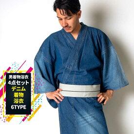 |送料無料|【着物+帯+下駄+腰紐】デニム着物浴衣メンズ・インディゴ・ダメージ加工 男性用お仕立て上がり着物浴衣4点セット|メンズ|男ゆかた|着物|ブルー|青|無地|