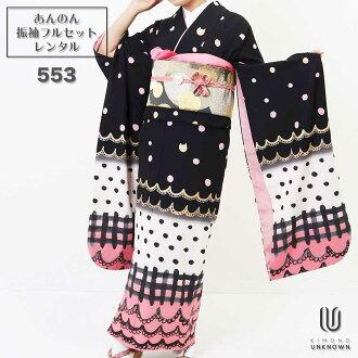 'Round trip' rental kimono full set-553