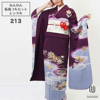 'Round trip' long-sleeved kimono rental full set-213