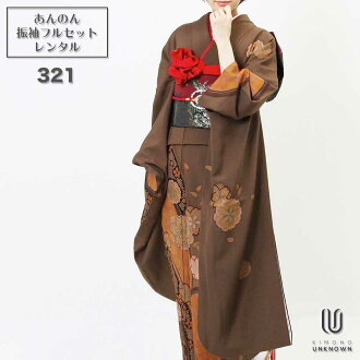 """Coming and going"" rental long-sleeved kimono full set -321 floral design nostalgic cool system constant seller brown system orange system cherry tree"