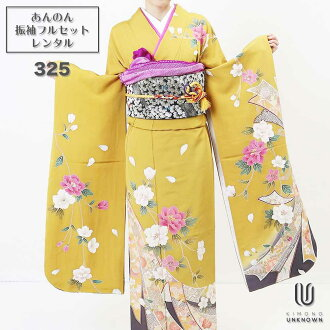 """Coming and going"" rental long-sleeved kimono full set -325