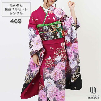 "Rentals long-sleeved kimono full set-469 under the coming of age ceremony for the ""round trip"""