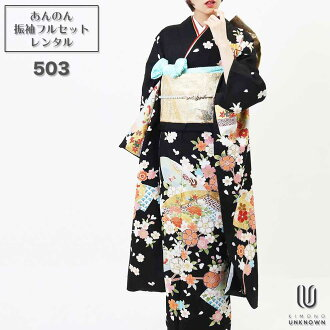 """Coming and going"" rental long-sleeved kimono full set -503 ""fy16REN07"""
