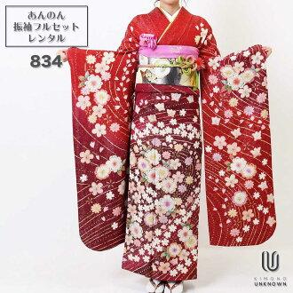 """Coming and going"" rental long-sleeved kimono full set -834"