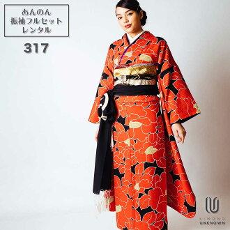 Furisode kimono 'round trip' hire long-sleeved dress set-317