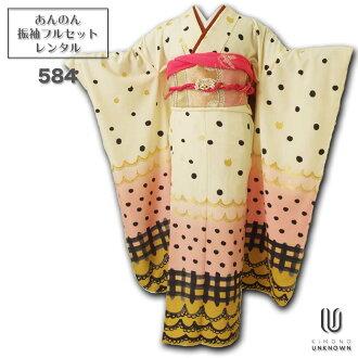 """Round trip"" rented long-sleeved kimono full set-584 | furisode kimono rental kimono set rental kimono long juban wedding graduation back bag Sandals back set styling accessories g obiage rental costumes stall net rental best lap collar ""fy16REN07"""