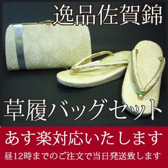 Choose your bag shoes bag set saga Nishiki tomesode, visiting, etc. for formal saga Nishiki Sandals set, gold, or silver,