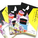 Kimonokeeper45