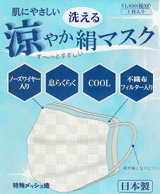 絹 マスク 涼やか 絹マスク シルク 安心の日本製 洗える夏用マスク 1枚入り 手洗いで何度もお使いいただけます シルク100% フィルター 入り プリーツマスク シルク マスク