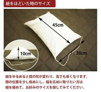 高さを変えられるそば枕中身出し入れすることにより簡単に高さ調整ができます。高温殺菌そば殻そば殻枕そばがら枕そばがらまくらソバ枕ソバまくらそばまくらそば殻まくらオーガニック枕セミオーダー枕