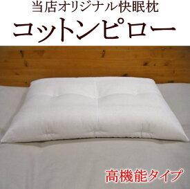 当店オリジナルの快眠枕コットンピロー【高機能タイプ】最高級の木綿わたシードコットンを使用した高機能タイプです。枕 まくら マクラ マクラ ピロー ピロー 枕 肩こり 頸椎安定枕 首いた解消 快眠 快眠枕 43×63cm