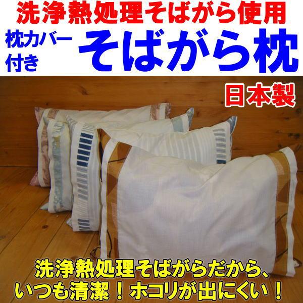 洗浄熱処理 そばがら枕 35×50cm埃が出にくく虫がわきにくい洗浄熱処理済みそば殻枕です。関連ワード:枕 まくら マクラ マクラ ピロー ピロー そば枕 ソバマクラ ソバガラ 熱処理枕 そばがら枕 ソバガラ枕 抗菌枕