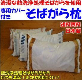 洗浄熱処理 そばがら枕 35×50cm埃が出にくく虫がわきにくい安心してお使い頂けるそば枕です。関連ワード:枕 まくら マクラ マクラ ピロー ピロー そば枕 ソバマクラ ソバガラ 熱処理枕 そばがら枕 ソバガラ枕 抗菌枕