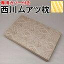 専用カバー付き ムアツ枕 日本製 送料無料柄は当店お任せ関連ワード:ムアツピロー ウレタン マクラ ダウンピロー…