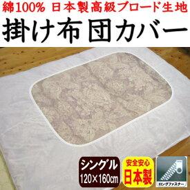 日本製 綿100% 掛け布団カバーシングル120×160cm関連ワード:シングル掛け布団カバー120/160cm 掛けカバー 白 レース 布団カバー 肌布団カバー 肌掛け布団カバー120×160cm カケフトンカバー白 レース布団カバー