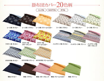 20柄掛け布団カバーシングル150×210cm20柄よりお好みの柄をお選び下さい!驚くほど気持ちいい。とろけるような肌ざわり。寝室での寛ぎをいっそう深めます。マイクロファイバー布団カバーシングル