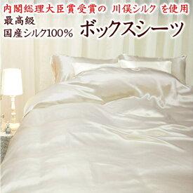 最高級 川俣シルク100% ボックスシーツシングルサイズ 日本製※サイズオーダー可能です【関連ワード シングルロング シングルボックスシーツ 絹 正絹 ベッドカバー ベッドシーツ サイズオーダー 特殊 長身 外人 長い 別注 特注】