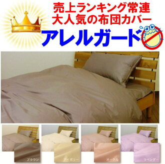 High Density Fabric Tick Processing Sheet Single Size Allergy Guard Futon アレルガード Cover シングルサイズ Bed Sheets Ed Aerobed