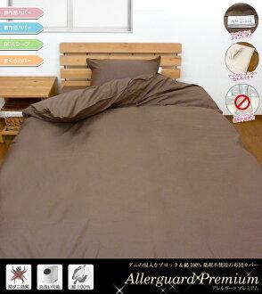 100%棉高密度織物平行警衛溢價防蟎被套單 150 × 210 適合釐米過敏、 過敏性皮炎、 哮喘 ! 很平滑,像絲綢 danifton 封面一樣柔軟。 保惠師蓋被子被子棉被