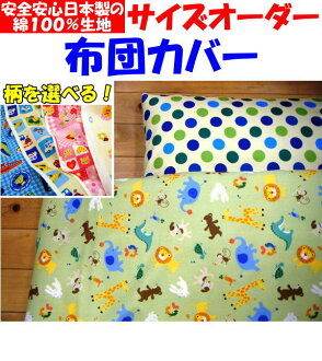 Custom Futon Cover Junior Size Side Pattern Tailoring Nap Duvet Lunch Kindergarten Nursery Garden
