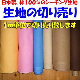 生地の切り売り適度に厚みがある日本製、綿100%の上質なシーチング生地です。関連ワード:幼稚園 保育園 入園 幼稚園布団 お昼寝布団カバー 入園グッズ 量り売り シーティング 無地カラー切り売り カバー生地 布 布団生地 布地