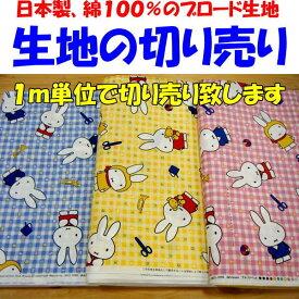 ミッフィー 生地の切り売り日本製、綿100%のブロードです。関連ワード:幼稚園 保育園 入園 幼稚園布団 お昼寝布団カバー 入園グッズ 量り売り シーティング 無地カラー切り売り カバー生地 布 布団生地 布地 ミッフィー miffy
