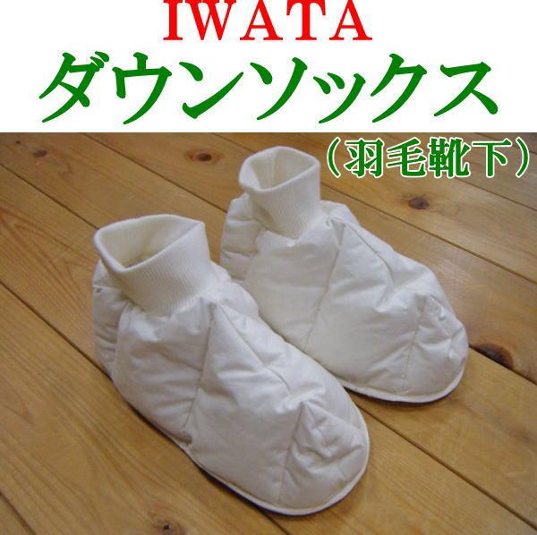 IWATA ダウンソックス最高級の羽毛が冷たい足元を優しく包み込み一晩中温かく保温してくれます。足を締め付けない立体縫製だから違和感なくご使用いただけます。イワタダウンソックス イワタ羽毛靴下 レッグウォーマー 保温靴下