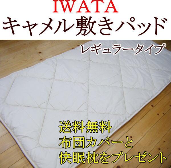 IWATA キャメル敷きパッドシングルサイズ レギュラータイプ送料、代引き手数料無料!布団カバーと快眠枕をプレゼント!iwataキャメル敷きパッド キャメル敷きパット キャメル敷き布団 キャメルパッド イワタキャメル敷きパッド らくだ