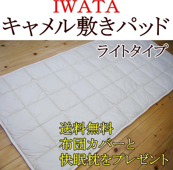 イワタ キャメル敷きパッドヘビータイプ セミダブルサイズ発売以来18年以上売れている大ベストセラー。当店一押しのキャメル敷き布団。自信を持ってお勧めするキャメル敷き寝具送料、代引き手数料無料!布団カバーと快眠枕をプレゼント!