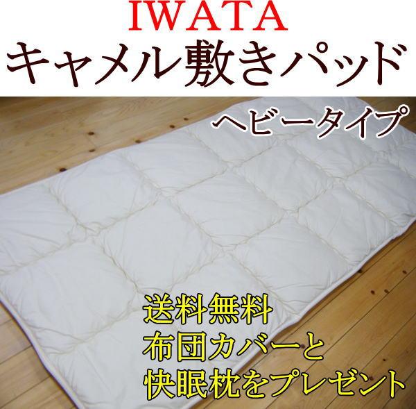 イワタ キャメル敷きパッドヘビータイプ キングロングサイズ発売以来18年以上売れている大ベストセラー。当店一押しのキャメル敷き布団。自信を持ってお勧めするキャメル敷き寝具送料、代引き手数料無料!布団カバーと快眠枕をプレゼント!