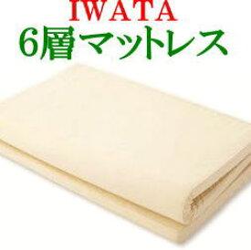 IWATA6層マット ダブルサイズ寝返りしやすい適度な硬さで体圧をバランス良く分散します。イワタマットレス イワタシスマット iwata 6層マットレス ダブル6層マット イワタ イワタ 岩田 磐田 iwataマットレス スィスマット Six Matt