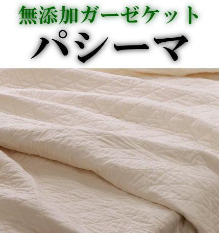 無添加ガーゼケット パシーマジュニアサイズ 120×180cm夏はタオルケットとして、冬は毛布として年中快適にご使用いただけます。ベビーサイズから、ダブルサイズまで豊富なサイズがございます。