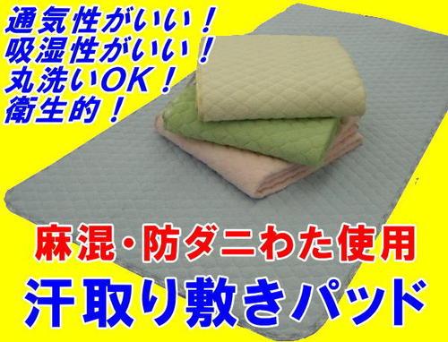 汗ばむ季節の寝汗を素早く吸収してくれる爽やかなタオル地の敷きパッド防ダニ抗菌わた敷きパッド シキパッド 接触冷感パッド 敷パッド 敷パット ベッドパッド ベッドパット ベットパット 夏用パッド