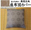 麻混生地 座布団カバー63×68cm 緞子判 日本製関連ワード:夏のざぶとんカバー ザブトンカバー 座布団カバー 仏…